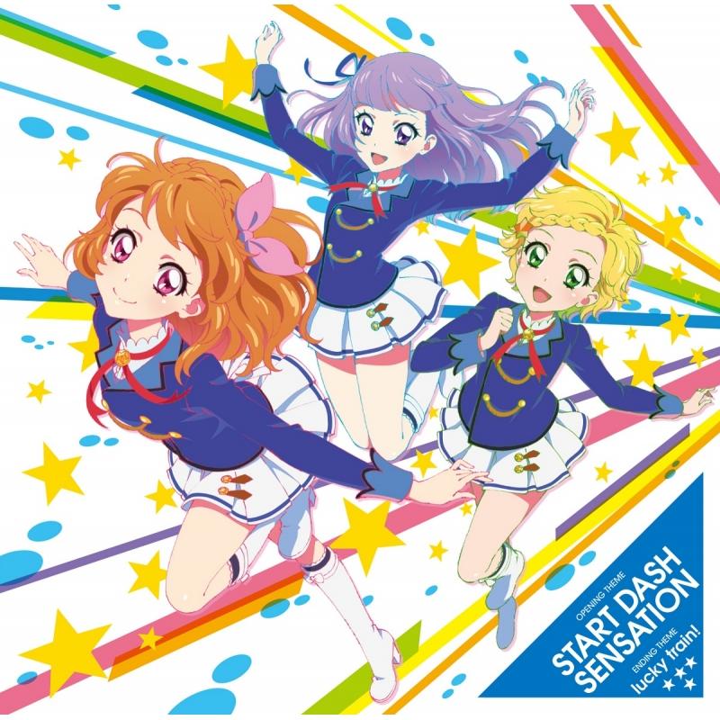 TVアニメ『アイカツ!』4thシーズンOP / ED主題歌 START DASH SENSATION / lucky train!