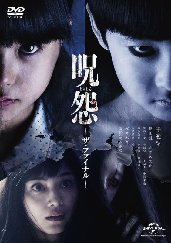 呪怨 ザ・ファイナル DVD