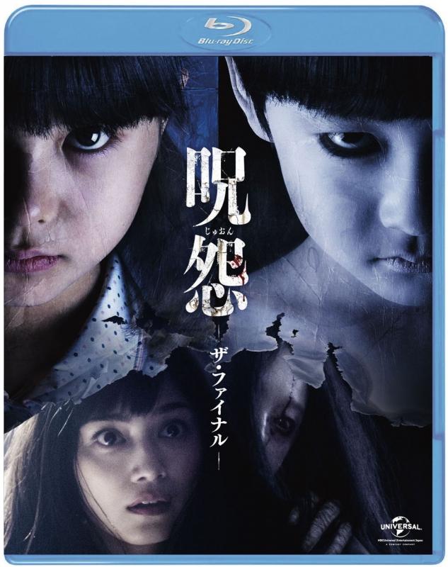 呪怨 ザ・ファイナル Blu-ray