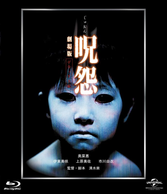 呪怨 劇場版 Blu-ray