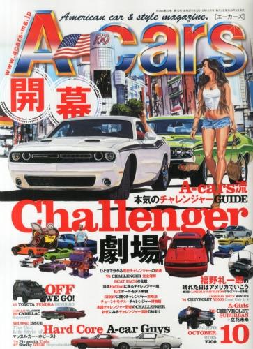 A-cars(エーカーズ)2015年 10月号