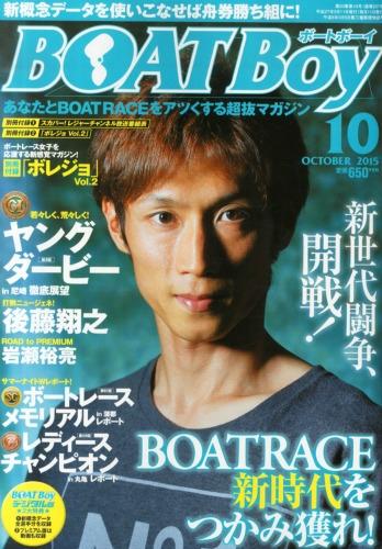 Boat Boy (ボートボーイ)2015年 10月号