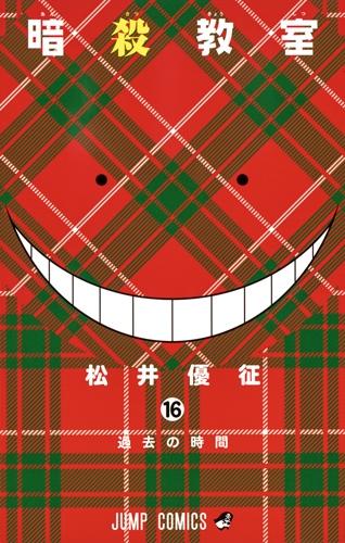 暗殺教室 16 ジャンプコミックス