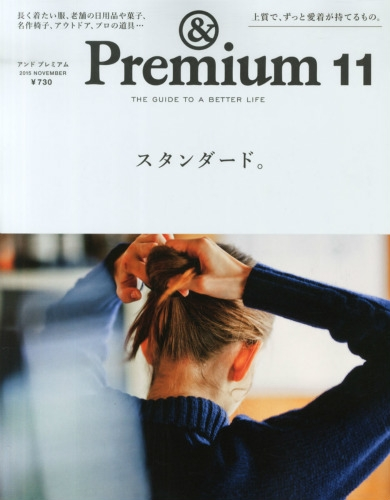 & Premium (アンドプレミアム)2015年 11月号