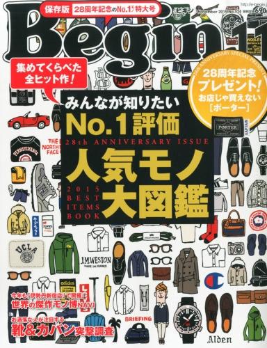 Begin (ビギン)2015年 11月号