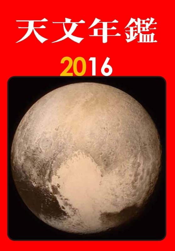 天文年鑑 2016年版