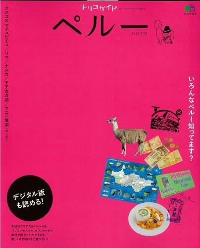トリコガイド ペルー 1st Edition エイムック