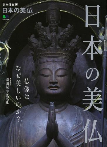 日本の美仏像 エイムック