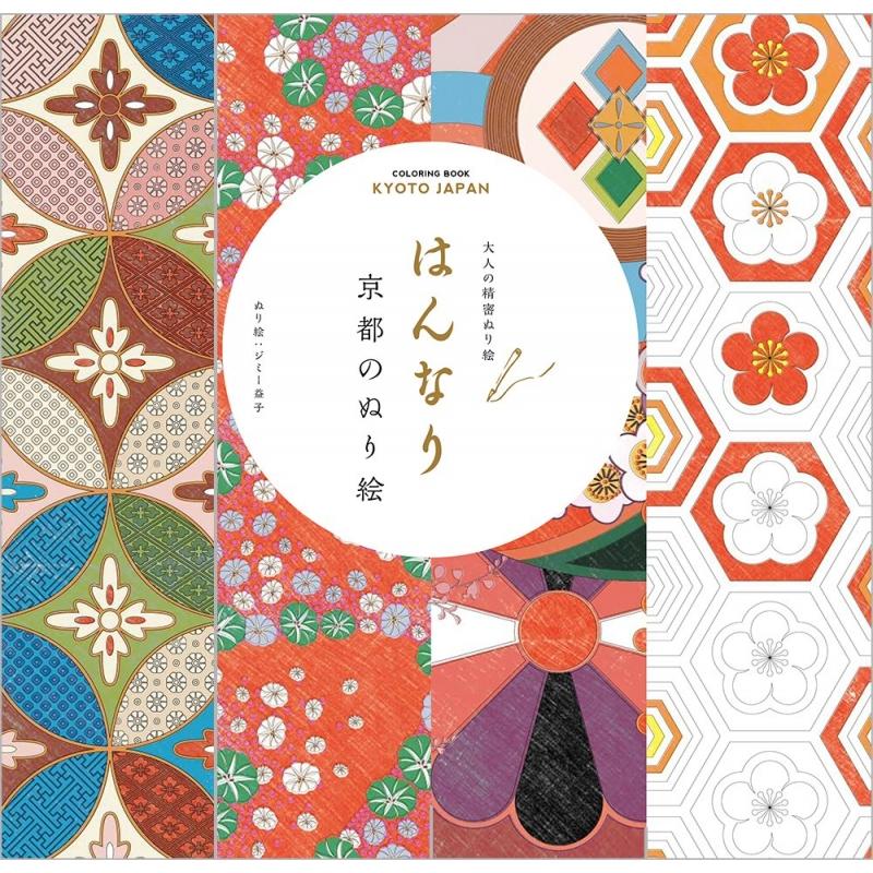 はんなり 京都のぬり絵 大人の精密ぬり絵 ジミー益子 Hmvbooks