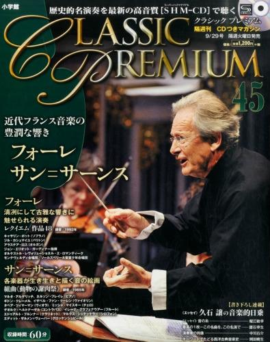 Shm-cd付 クラシックプレミアム 2015年 9月 29日号 45号