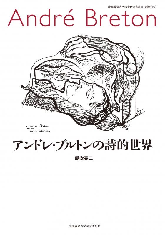 アンドレ・ブルトンの詩的世界 慶應義塾大学法学研究会叢書別冊