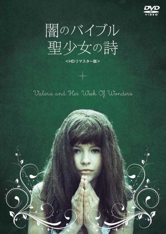 HMV店舗在庫一覧] 闇のバイブル/聖少女の詩 <HDリマスター版 ...