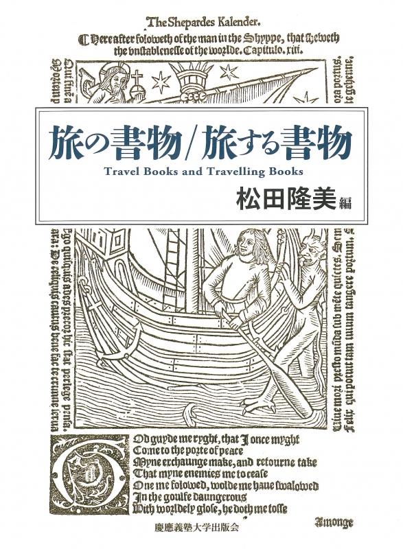 旅の書物/旅する書物
