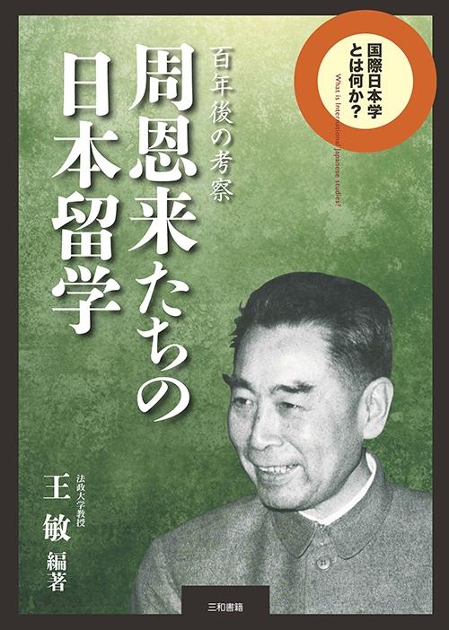 周恩来たちの日本留学 百年後の考察 国際日本学とは何か?