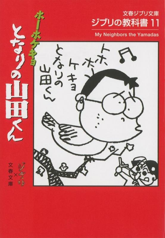 ジブリの教科書 11 ホーホケキョとなりの山田くん 文春ジブリ文庫