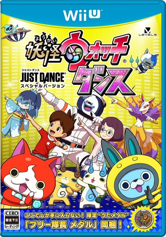 妖怪ウォッチダンス JUST DANCE スペシャルバージョン