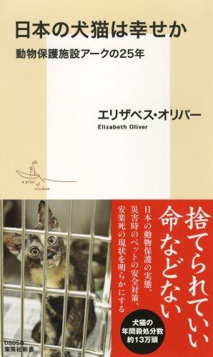日本の犬猫は幸せか 動物保護施設アークの25年 集英社新書