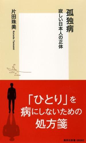 孤独病 寂しい日本人の正体 集英社新書