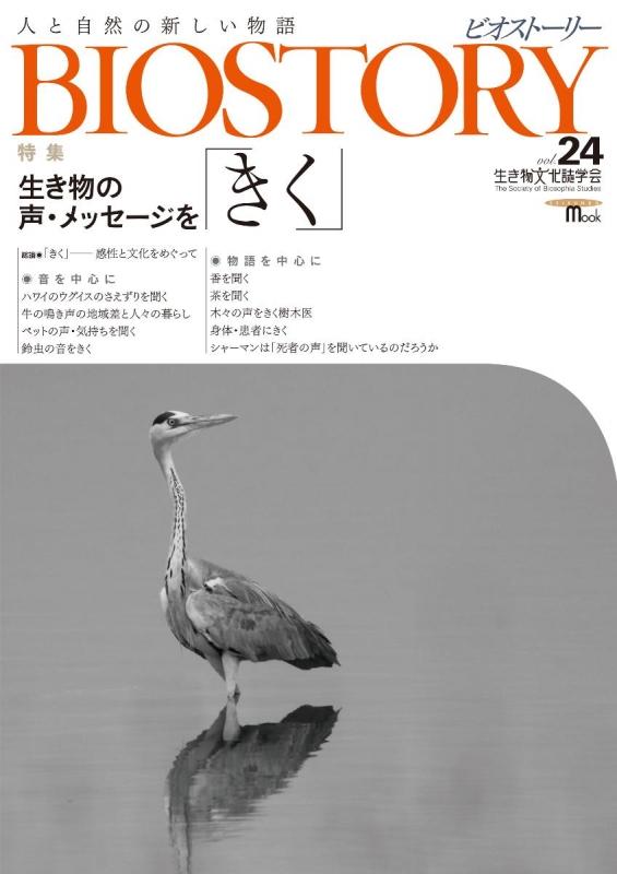 Biostory Vol.24 人と自然の新しい物語