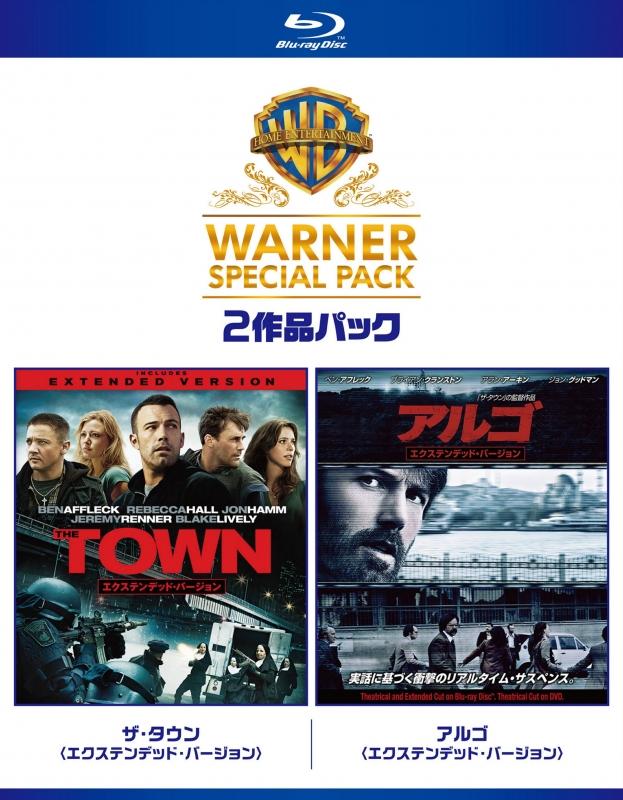 ザ・タウン/アルゴ ワーナー・スペシャル・パック