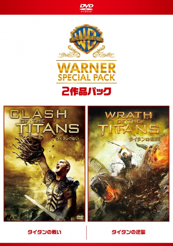 タイタンの戦い/タイタンの逆襲 ワーナー・スペシャル・パック
