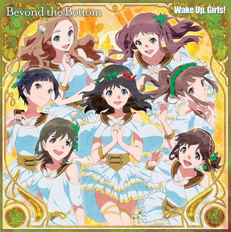 劇場 版 wake up girls beyond the bottom