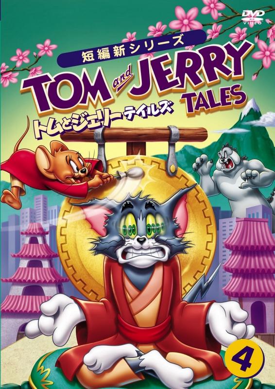 トムとジェリー テイルズ Vol.4