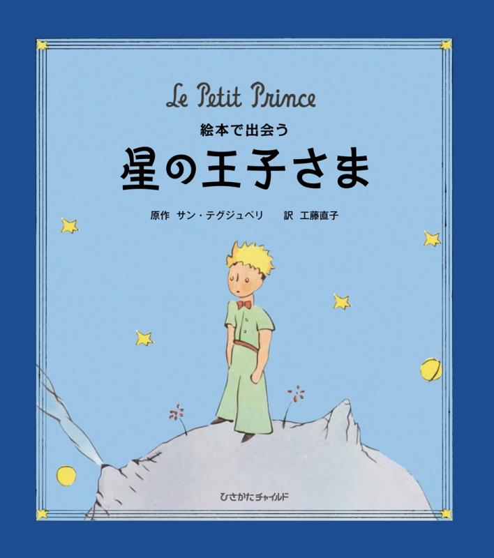 絵本で出会う 星の王子さま