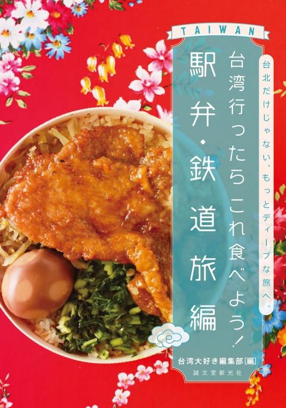 台湾行ったらこれ食べよう!駅弁・鉄道旅編 台北だけじゃない、もっとディープな旅へ。