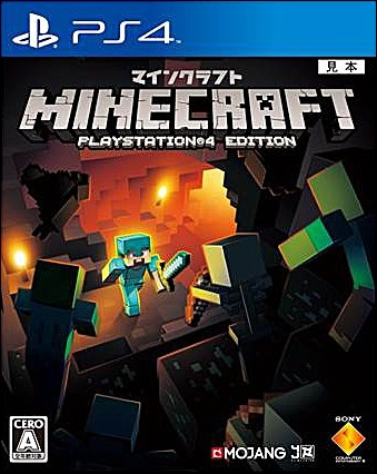 マインクラフト: Playstation4 Edition