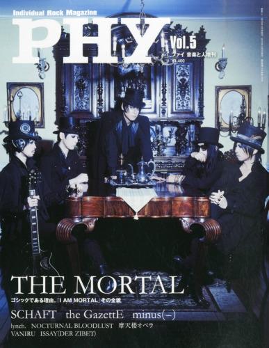 PHY Vol.5 音楽と人 2015年 12月号増刊