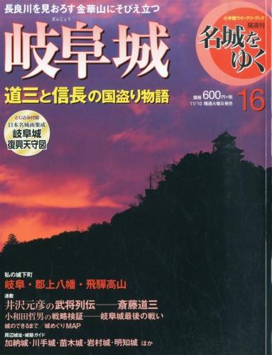 隔週刊 名城をゆく 2015年 11月 10日号