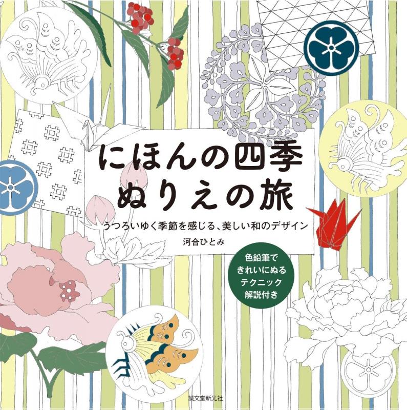 日本の四季ぬりえの旅 うつろいゆく季節を感じる美しい和のデザイン
