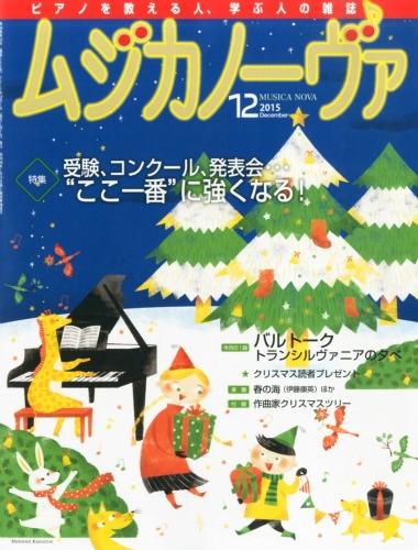 Musica Nova (ムジカ ノーヴァ)2015年 12月号