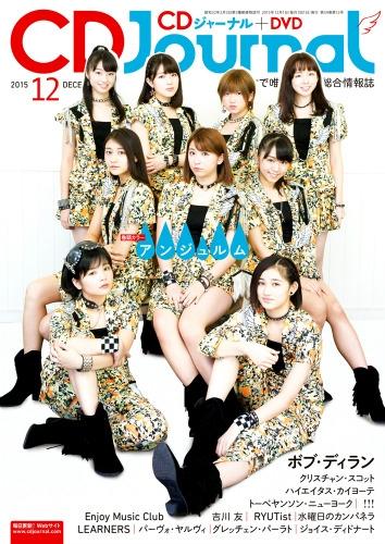 CD Journal (ジャーナル)2015年 12月号