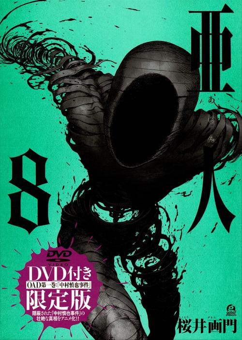 亜人 8 DVD付き限定版 講談社キャラクターズA