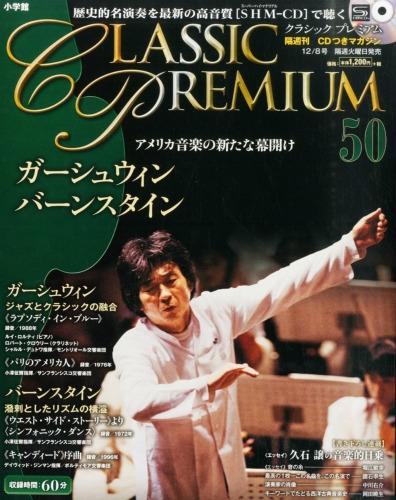 Shm-cd付 クラシックプレミアム 2015年 12月 8日号 50号