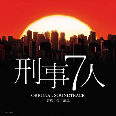 テレビ朝日系 「刑事7人」オリジナルサウンドトラック