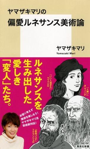 ヤマザキマリの偏愛ルネサンス美術論 集英社新書