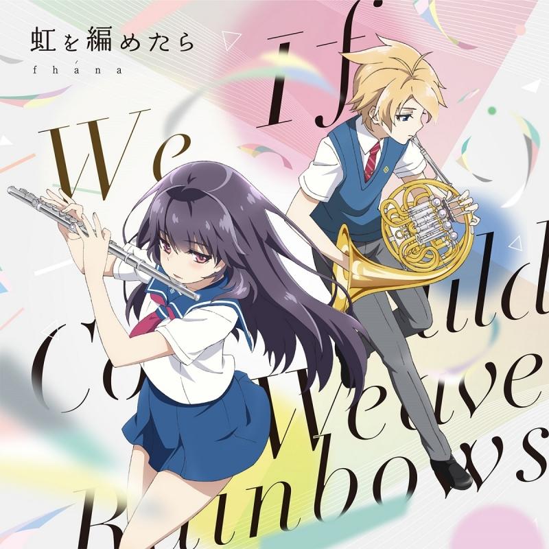 虹を編めたら  TVアニメ『ハルチカ〜ハルタとチカは青春する〜』オープニングテーマ