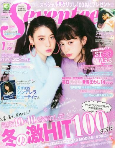 Seventeen (セブンティーン)2016年 1月号