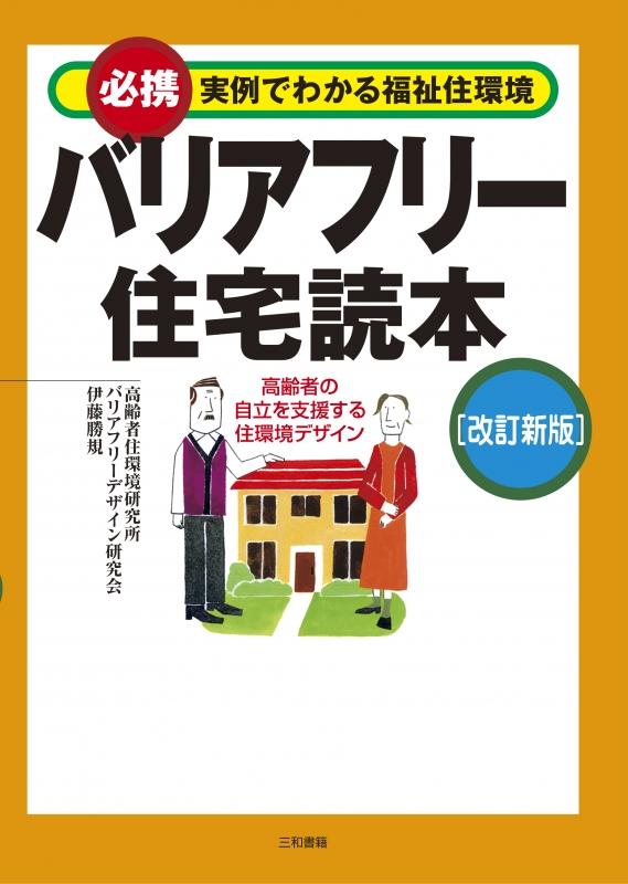 必携 実例でわかる福祉住環境 バリアフリー住宅読本 高齢者の自立を支援する住環境デザイン