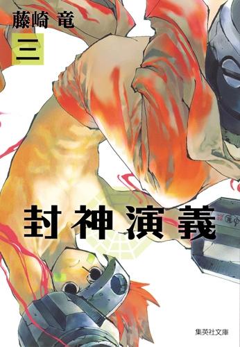 封神演義3 集英社文庫 コミック版
