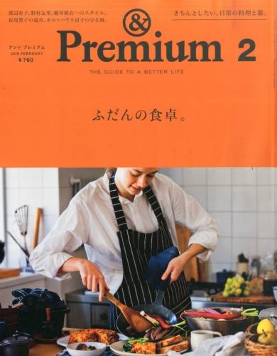 & Premium (アンドプレミアム)2016年 2月号