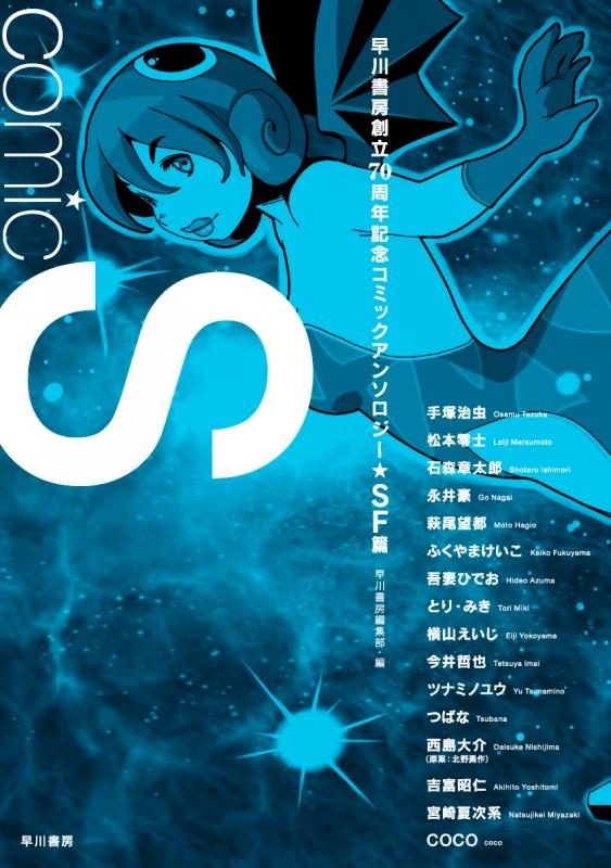 "Comic S 早川書房創立70周年記念コミックアンソロジー""SF篇"""