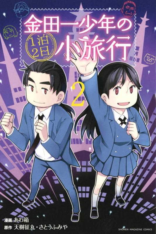 金田一少年の1泊2日小旅行 2 週刊少年マガジンKC