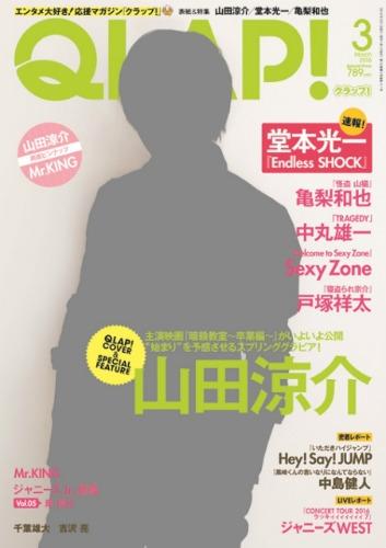 QLAP! (クラップ)2016年 3月号
