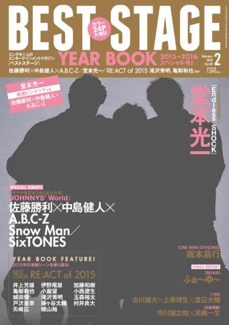 BEST STAGE (ベストステージ)2016年 2月号