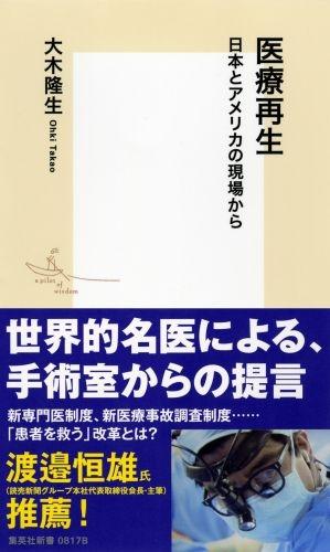 医療再生 日本とアメリカの現場から 集英社新書