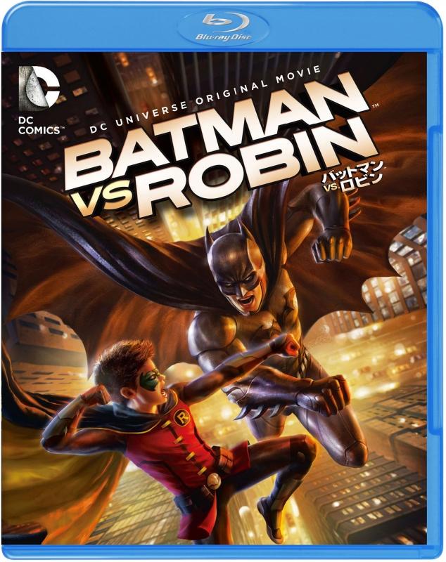 バットマン VS.ロビン